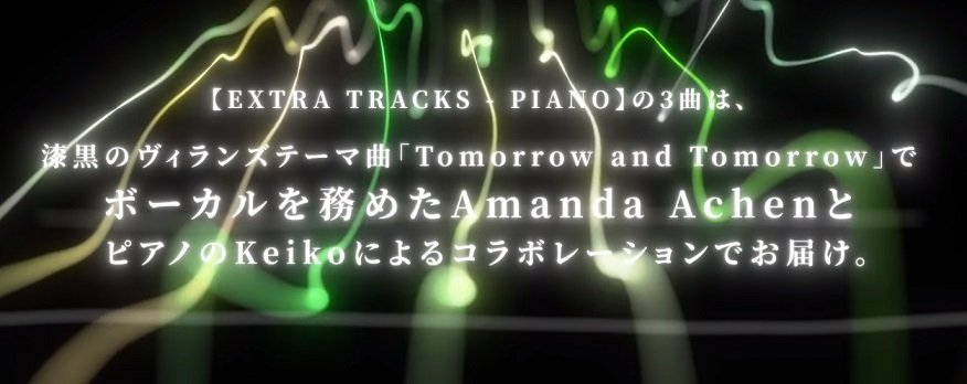 Piano Collection By Keiko Extra Tracks